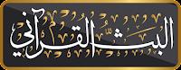 البث القرآني