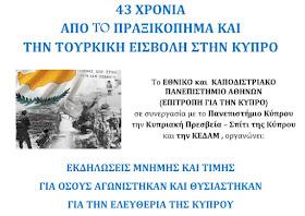 Εκδήλωση Μνήμης και Τιμής για όσους αγωνίστηκαν και θυσιάστηκαν για την ελευθερία της Κύπρου στο Άργος