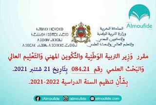 مقرر وزارة التربية الوطنية للموسم الدراسي الجديد 2022-2021