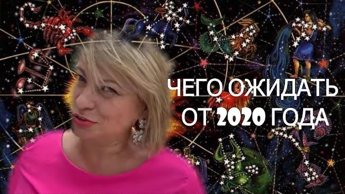 Чего ожидать от 2020 года. Прогноз от Анжелы Перл