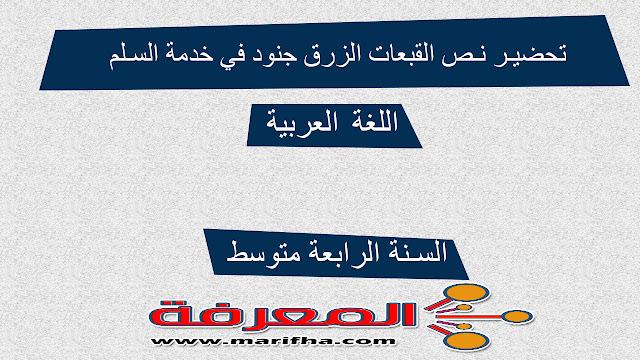 تحضير نص القبعات الزرق جنود في خدمة السلم فى اللغة العربية للسنة الرابعة 4 متوسط