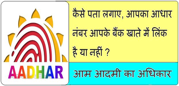 Aadhar number bank account me link hai nahi kaise pata kare