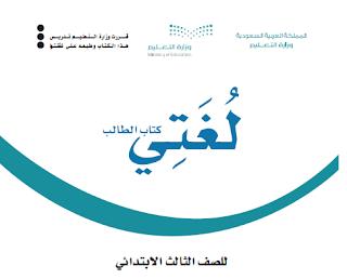 كتاب لغتي للصف الثالث الإبتدائي الفصل الثاني pdf