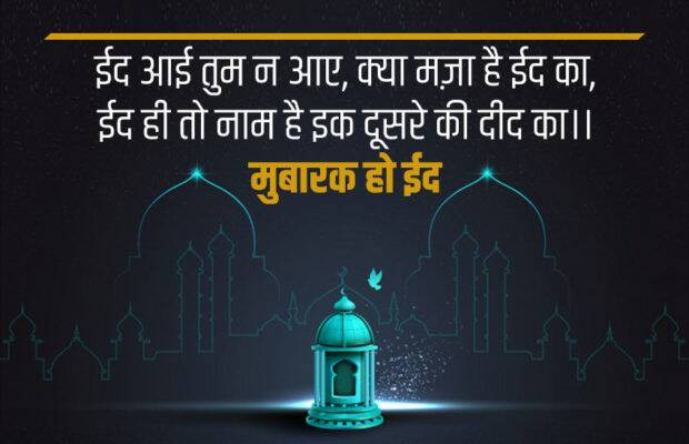 Eid Mubarak Quotes in Hindi