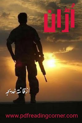 Udaan By Qanita Khadija - PDF Book