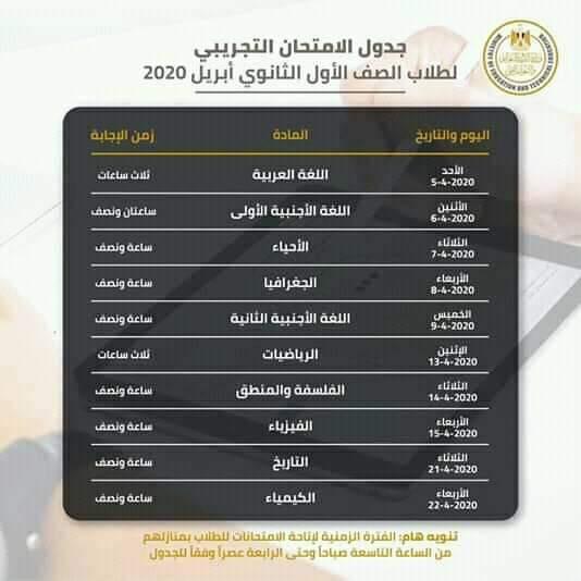 عاجل وزير التعليم يعلن جدول اولى ثانوى تجريبى ومواعيد الدخول على منصة الامتحان