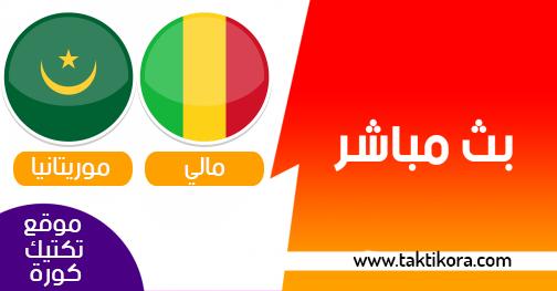 مشاهدة مباراة مالي وموريتانيا بث مباشر 24-06-2019 كأس الأمم الأفريقية