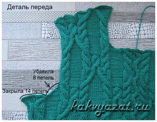 Вязание проймы для втачного рукава: закрытие петель, убавки.