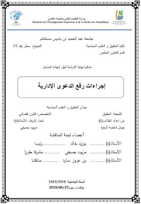 مذكرة ماستر: إجراءات رفع الدعوى الإدارية PDF