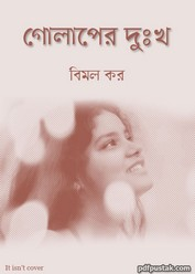 Golaper Dukho by Bimal Kar pdf