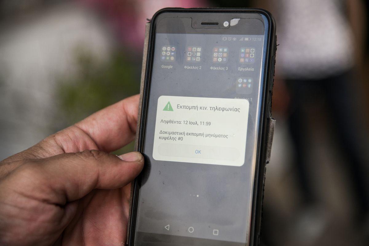 112: Τι να κάνετε αν δεν πήρατε το μήνυμα