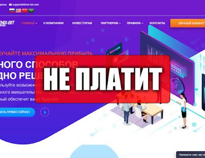 Скриншоты выплат с хайпа fenix-bit.com