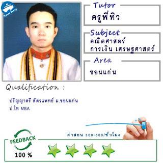 ครูพี่ทิว (ID : 12814) สอนวิชาคณิตศาสตร์  การเงิน เศรษฐศาสตร์ ที่ขอนแก่น