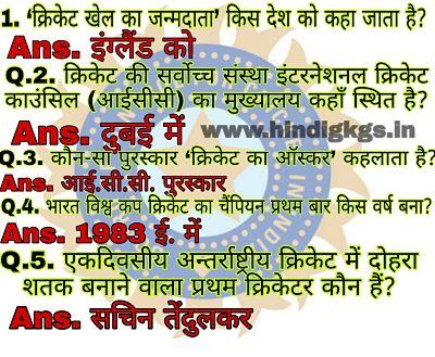 क्रिकेट से संबंधित Top 50 प्रश्न उत्तर    क्रिकेट सामान्य ज्ञान 2021 Hindi