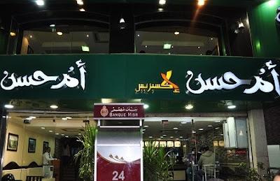مطعم ام حسن - أسعار المنيو وأرقام التوصيل والعروض 2021
