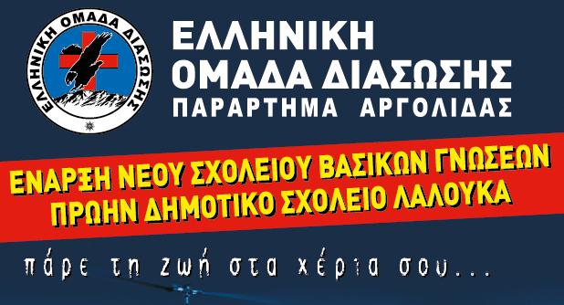 Νέο σχολείο βασικών γνώσεων της Ελληνικής Ομάδας Διάσωσης Αργολίδας