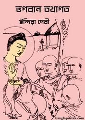 ভগবান তথাগত - ইন্দিরা দেবী