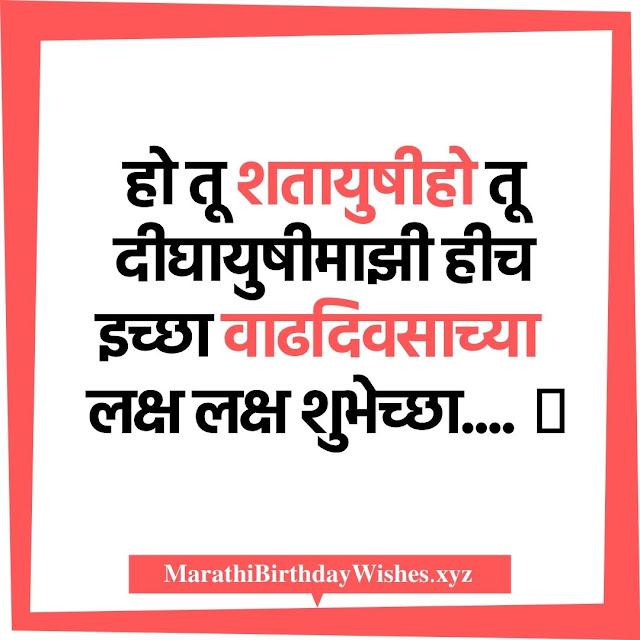 Happy Birthday Wishes Marathi