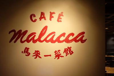 馬來一菜館Café Malacca:五年之癢