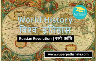 World History: Russian Revolution | विश्व इतिहास: रुसी क्रांति