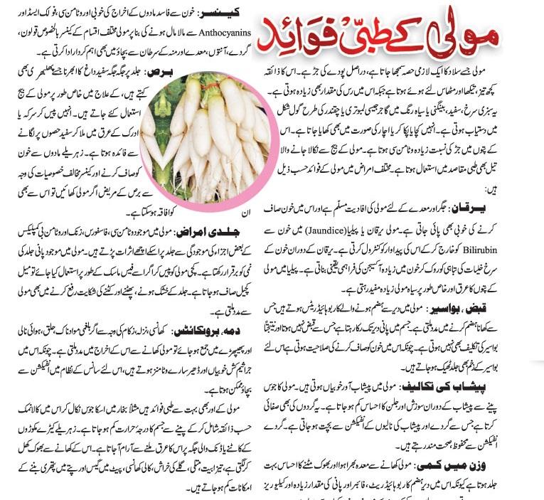 Health Benefits Of Daikon Moli In Urdu Fashion Beauty