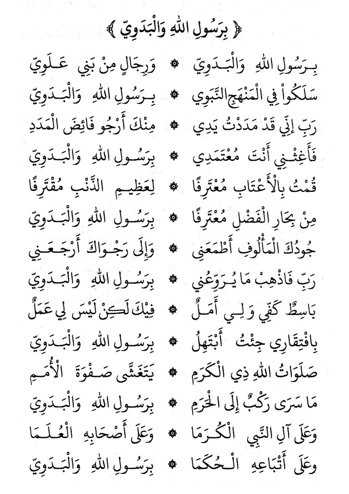Lirik Birosulillahi Wal Badawi Arab Latin Dan Arti