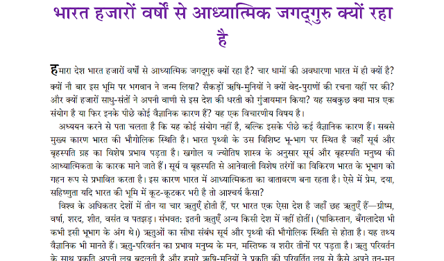 Hindu Dharma Mein Vaigyanik Manyatayen PDF Download Free