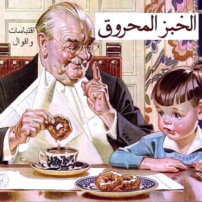 الخبز المحروق قصة قصيــــرة