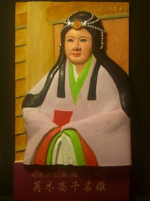 ヤマト王権 残像」: 2016
