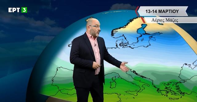 Αρναούτογλου: Θερμότερες αέριες μάζες τις επόμενες ημέρες - Από τα μέσα του μήνα νέα ψυχρή εισβολή