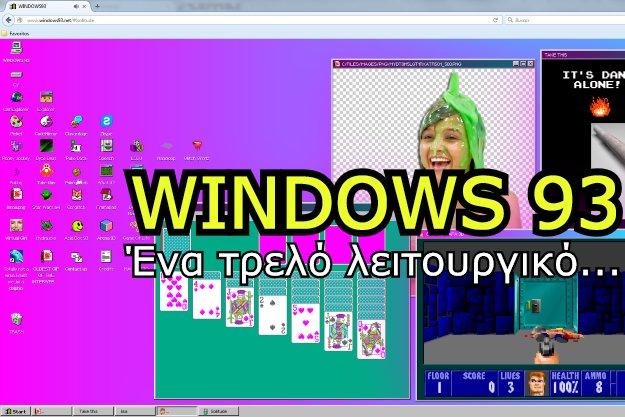 Windows 93 - Ένα πλήρες λειτουργικό σύστημα που τρέχει μέσω ιστοσελίδας και θα χαρίσει πολύ γέλιο