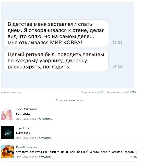 Скриншоты переписки из социальных сетей