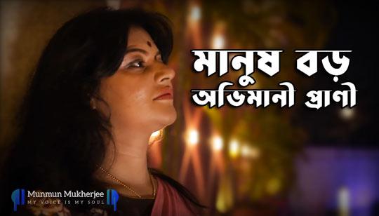 Manush Boro Ovimani Poem Lyrics by Munmun Mukherjee