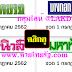 มาแล้ว...เลขเด็ดงวดนี้ หวยหนังสือพิมพ์ หวยไทยรัฐ บางกอกทูเดย์ มหาทักษา เดลินิวส์ งวดวันที่1/7/62