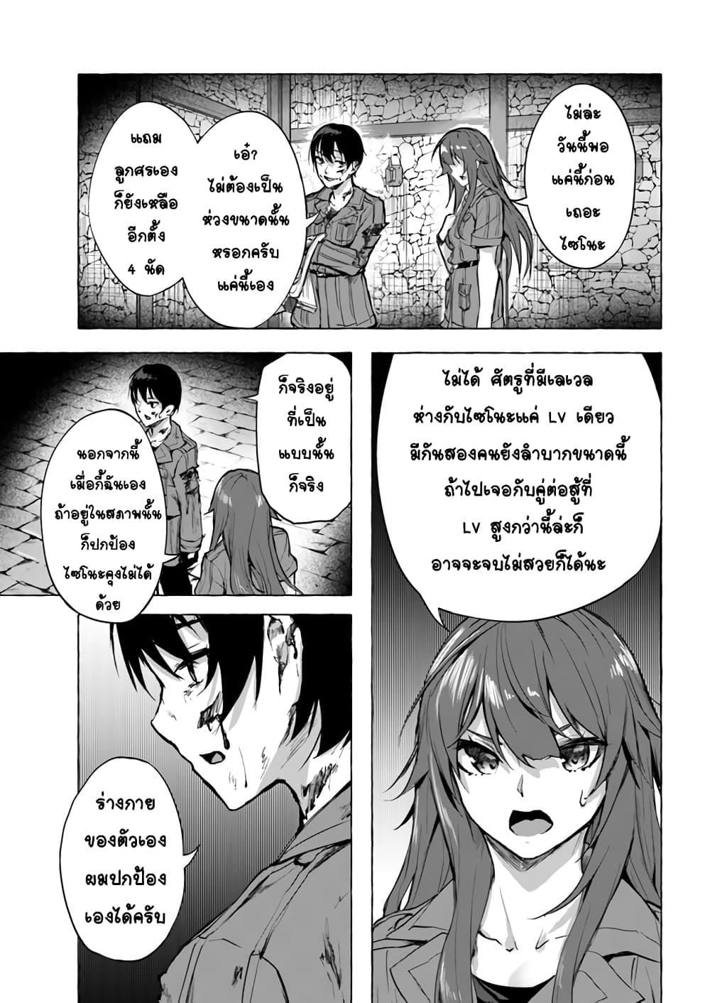 อ่านการ์ตูน Sex and Dungeon! ตอนที่ 8 หน้าที่ 19