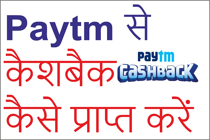 Paytm से रिचार्ज करने पर Cashback कैसे मिलता है?