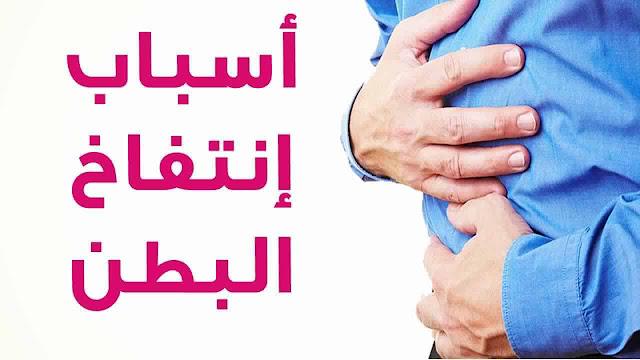 علاج انتفاخ البطن Abdominal Bloating