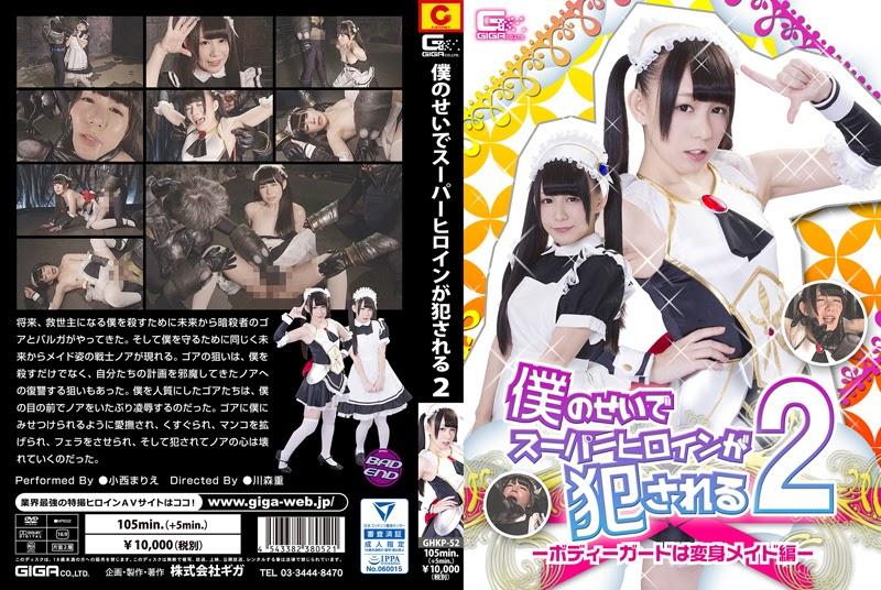 GHKP-52 Tremendous Heroine is Fucked Due to Me 2 -Physique Guard adalah Transformation Maid Noah-