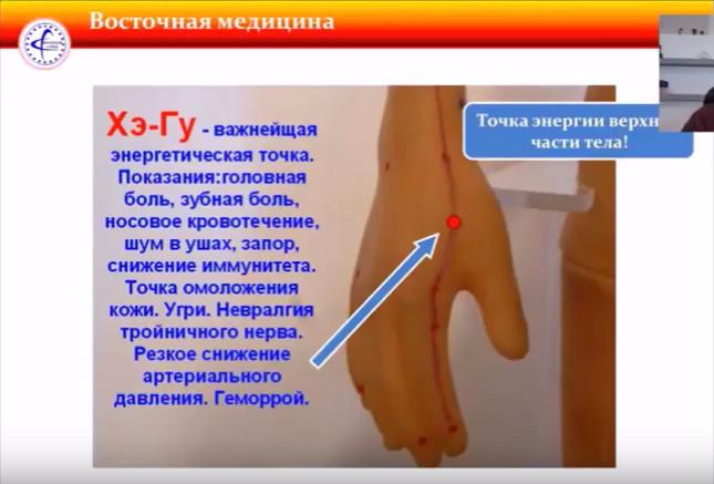 Точка от зубной боли на руке