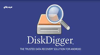 تنزيل DiskDigger photo recovery لاستعادة الملفات والصور المحذوفه