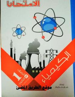 حمل  كتاب الامتحان فى الكيمياء للصف الاول الثانوى نسخة 2020