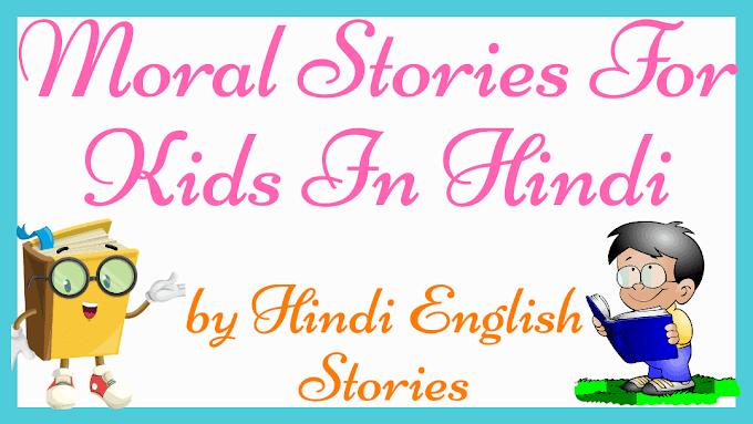 10+ Moral Stories In Hindi For Kids- बच्चों के लिए हिंदी कहानियां