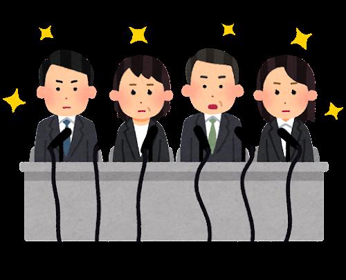 記者会見のイラスト(真剣)