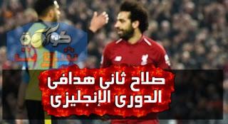 محمد صلاح ثانى هدافى الدورى الإنجليزى بعد نهاية الجولة 28