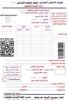نماذج امتحانات لغة عربية للصف الثالث الاعدادي، توقعات اللغه العربيه ثالثة إعدادى 2020 للاستاذ طه شحاته