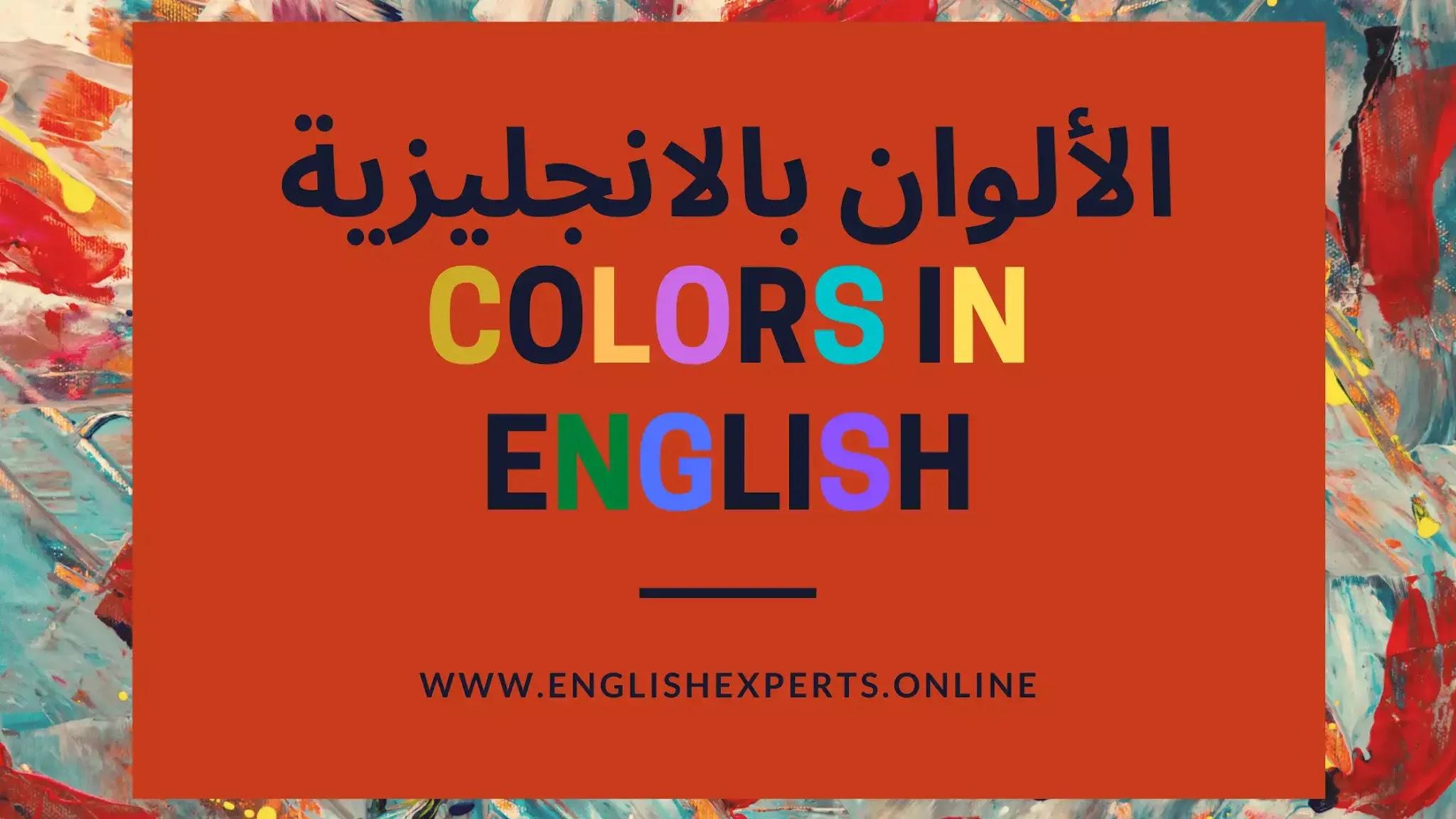 الألوان بالانجليزية colors شرح مبسط