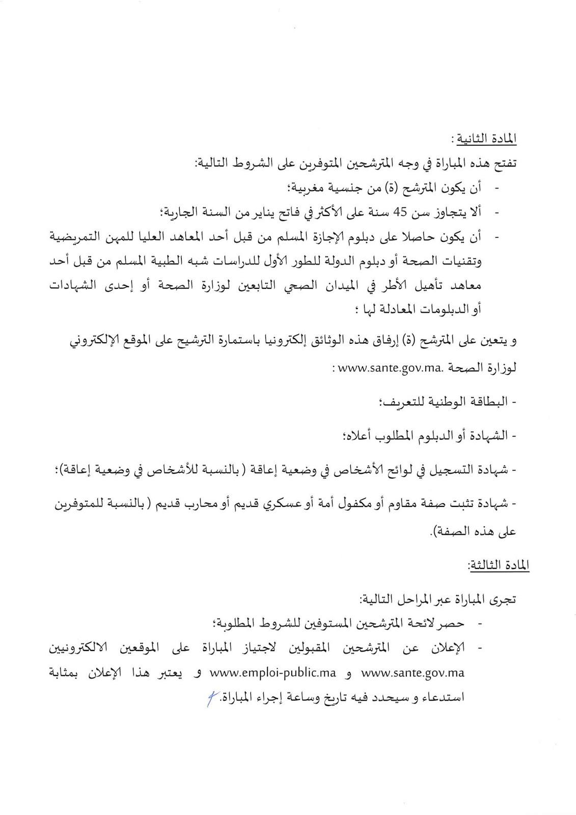 وزارة الصحة مباراة لتوظيف