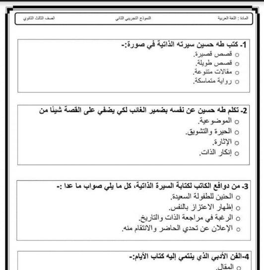 اختبارتجريبى لغة عربية شامل للصف الثالث الثانوى 2021