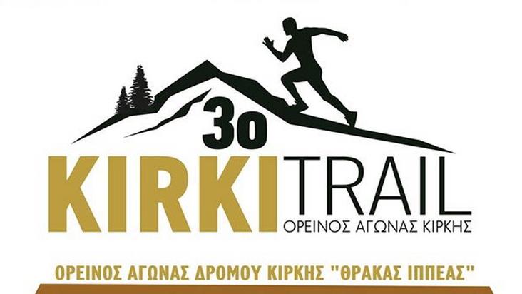 """Προσωρινή αναβολή του ορεινού αγώνα δρόμου Κίρκης """"3ο Kirki Trail"""""""