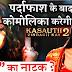 Big Plan : Anurag's clever strategy to catch Komolika red hand in Kasauti Zindagi Ki 2